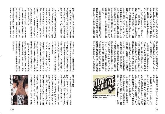 書籍『記録と記憶で読み解く J-POPヒット列伝』