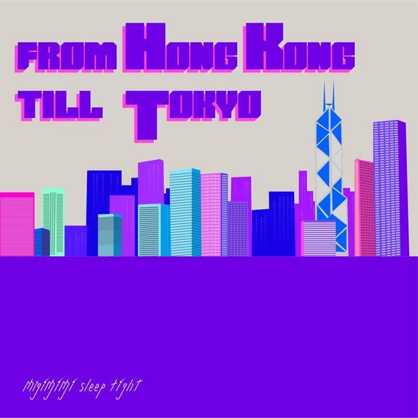 配信シングル「FROM HONG KONG TILL TOKYO」