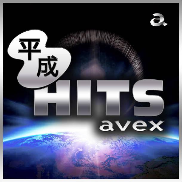 アルバム『平成ヒットavex』