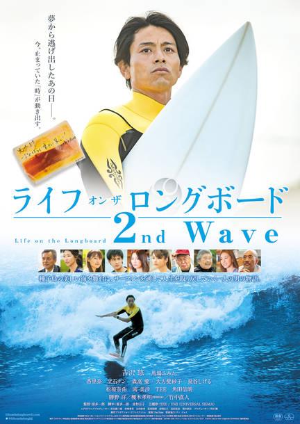 『ライフ・オン・ザ・ロングボード 2nd Wave』