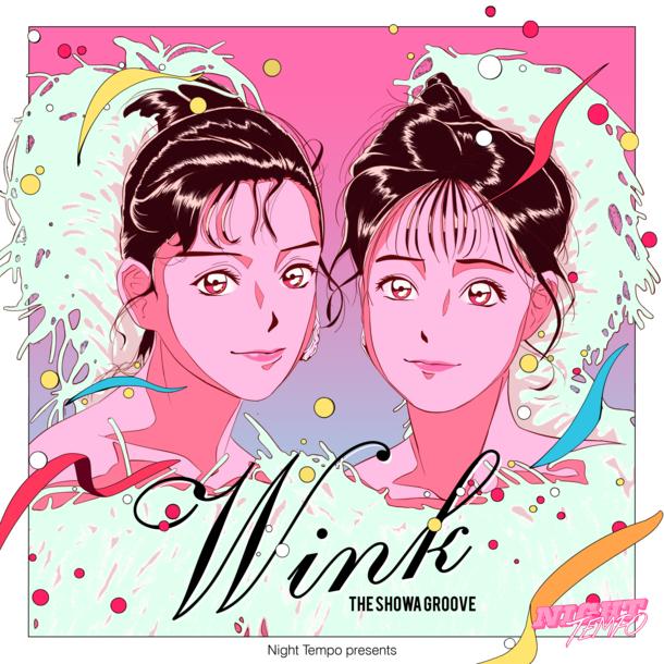 配信EP『Wink - Night Tempo presents ザ・昭和グルーヴ』