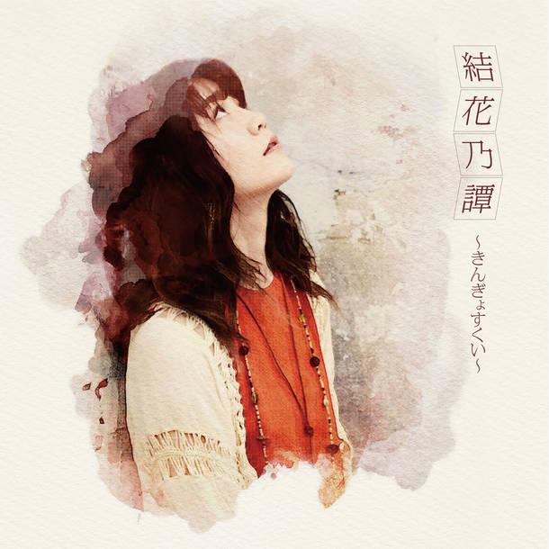アルバム『結花乃譚~きんぎょすくい~』【通常盤】