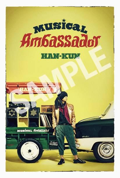 アルバム『Musical Ambassador』共通特典 ポストカード