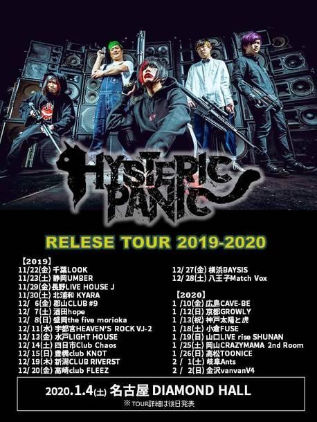 『ヒステリックパニック RELEASE TOUR 2019~2020』