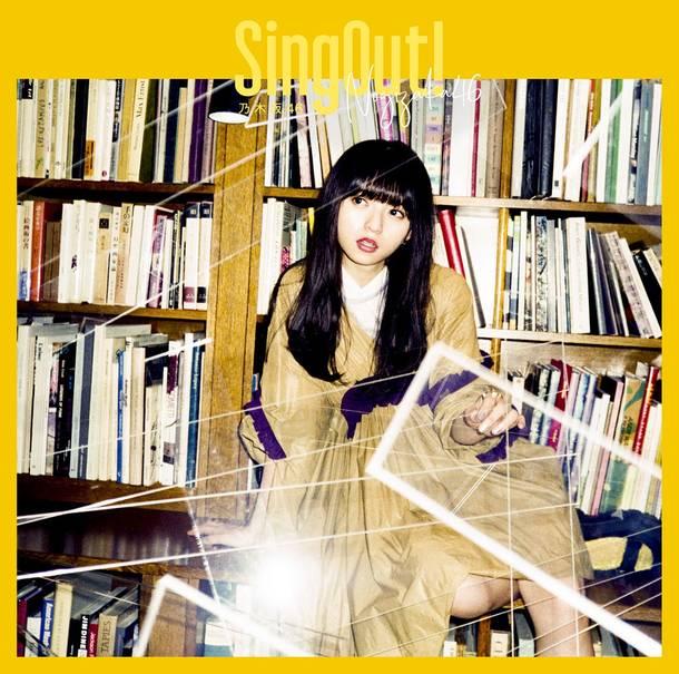 シングル「Sing Out!」【初回仕様限定盤 Type-A】(CD+Blu-ray)