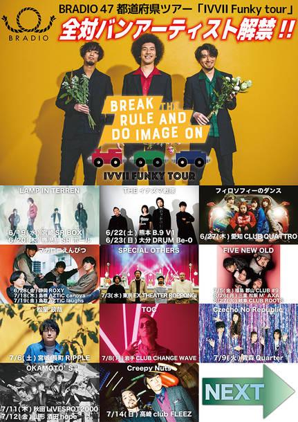 """『47都道府県ツアー """"IVVII Funky Tour"""" 』ラインナップ"""