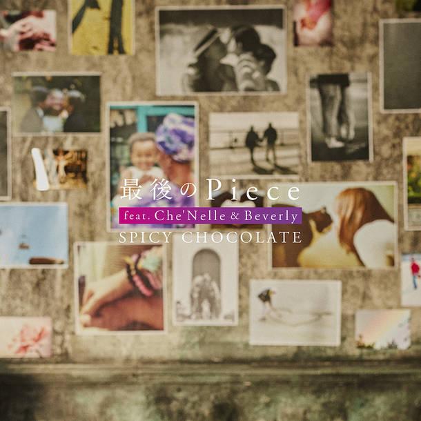 配信EP「最後のPiece feat. シェネル & Beverly」