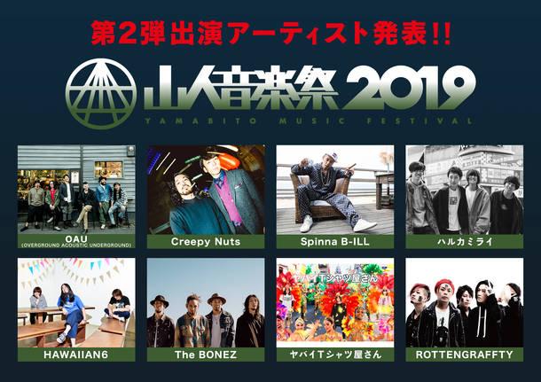 『山人音楽祭2019』第2弾出演アーティスト
