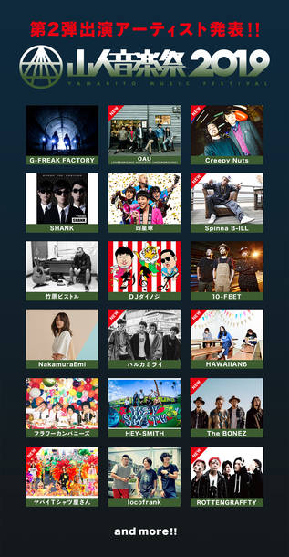 『山人音楽祭2019』