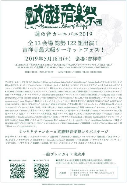 『武蔵野音楽祭 蓮の音カーニバル』