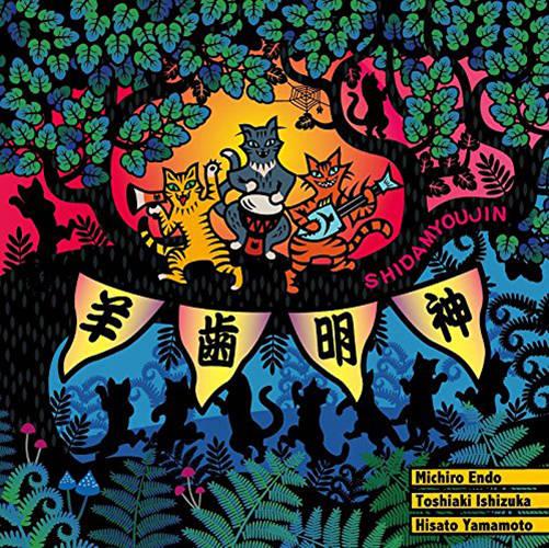 「志田名音頭ドドスコ」収録アルバム『羊歯明神』/羊歯明神