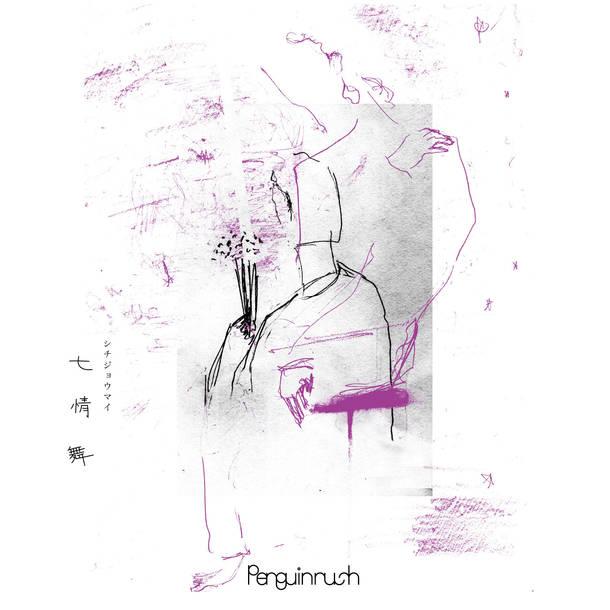 ペンギンラッシュ 2ndアルバム『七情舞』