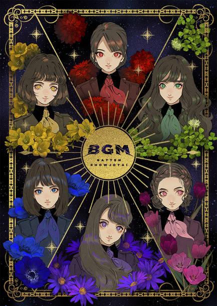 アルバム『BGM』【見んしゃい盤(初回限定生産盤)】