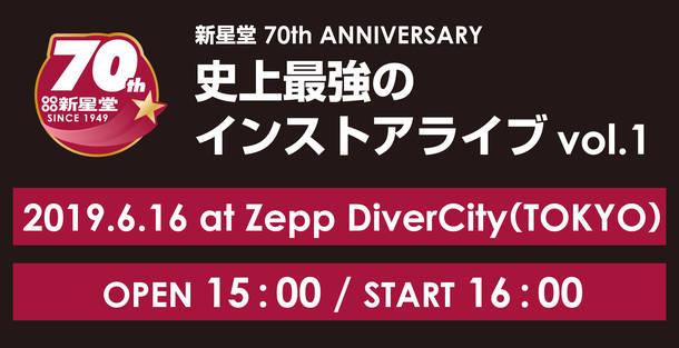 『新星堂 70th ANNIVERSARY 史上最強のインストアライブ vol.1』