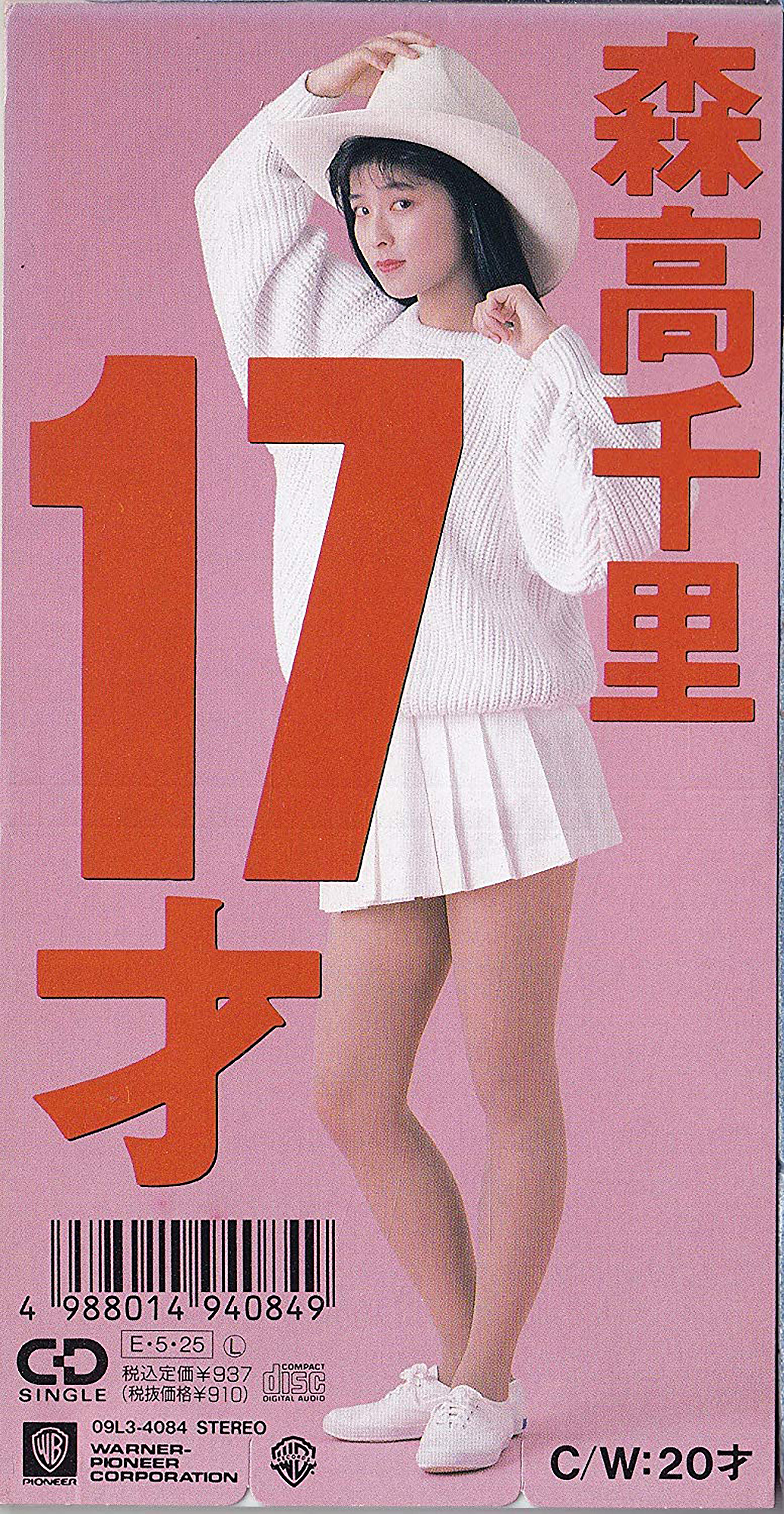 シングル「17才」/森高千里