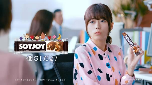『SOYJOY』WEB CM 第二弾「低GI」篇