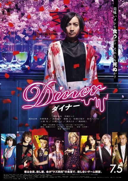 (C)2019「Diner ダイナー」製作委員会
