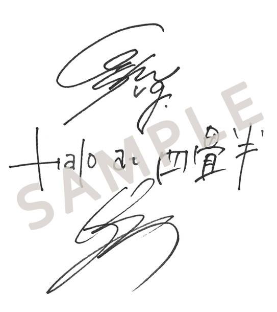 8. Halo at 四畳半(渡井翔汰&白井將人)