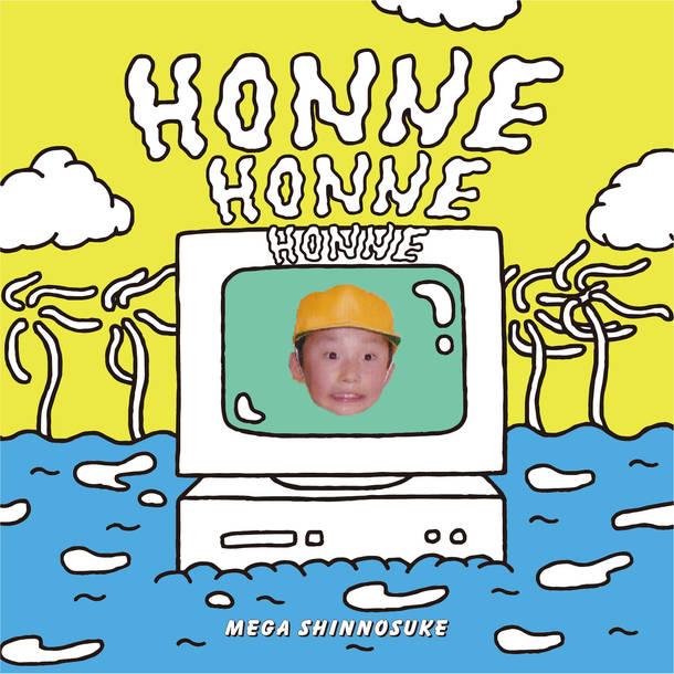 EP『HONNE』