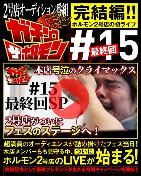 YouTube番組『ガチンコ ザ ホルモン~コッテリの継承者たち~』最終回告知