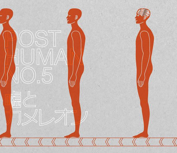 ミニアルバム『ポストヒューマンNo.5』【初回限定盤(コンテンツカード付)】