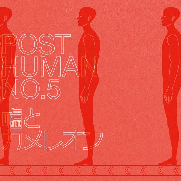 ミニアルバム『ポストヒューマンNo.5』【通常盤】