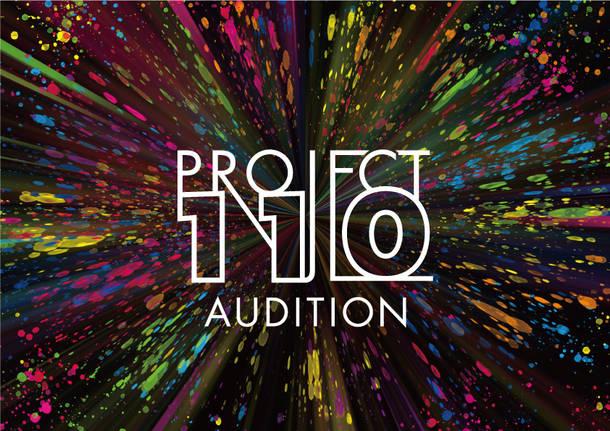 オーディション『Project110』