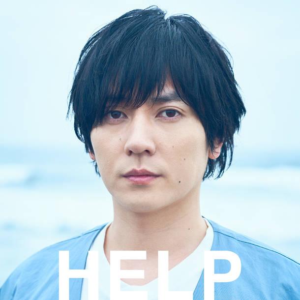 シングル 「HELP」【初回盤】(CD+DVD)