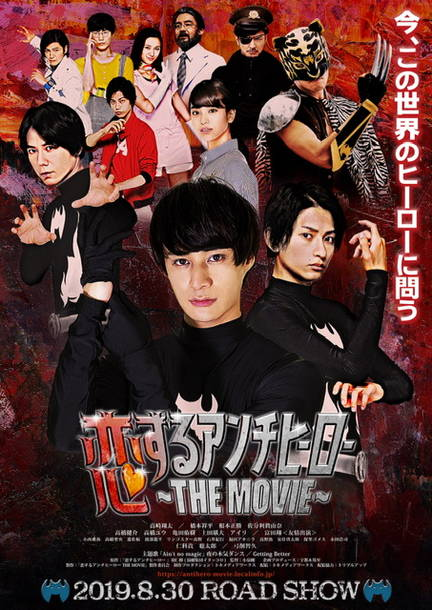 映画『恋するアンチヒーロー THE MOVIE』