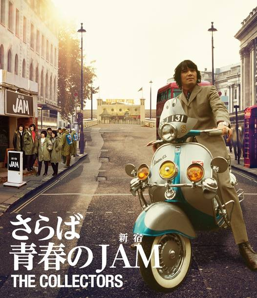 Blu-ray&DVD『THE COLLECTORS~さらば青春の新宿JAM~』【Blu-ray+CD】