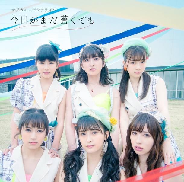 シングル「今日がまだ蒼くても」【通常盤】(CD)