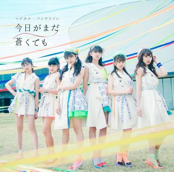 シングル「今日がまだ蒼くても」【初回限定盤】(CD+DVD)