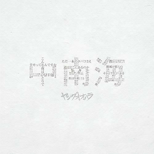 配信シングル「中南海」/ヤングオオハラ