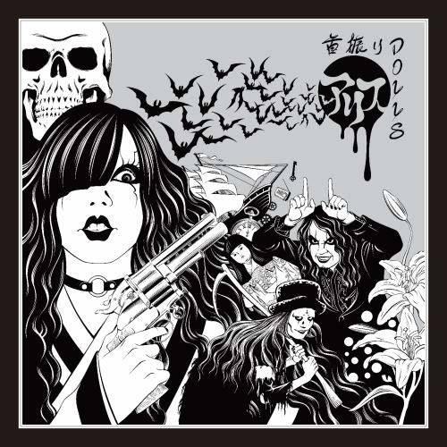 「黒い太陽」収録アルバム『アリス』/首振りDolls