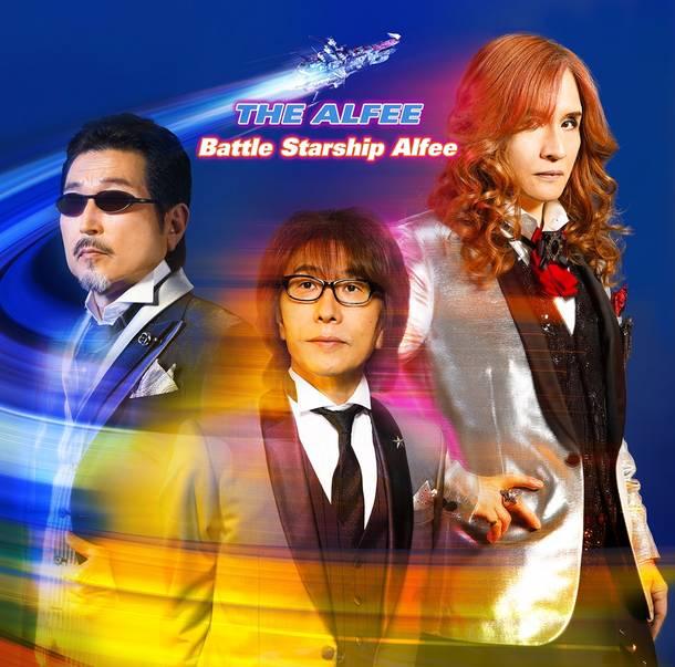 アルバム『Battle Starship Alfee』【初回限定盤 A】(CD+ライブ音源 CD)