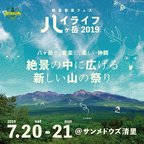 『ハイライフ八ヶ岳2019』