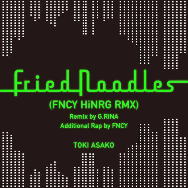 配信シングル「Fried Noodles(FNCY HiNRG RMX)」