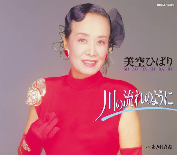 復刻シングル「川の流れのように」【12cm MAXI CD】