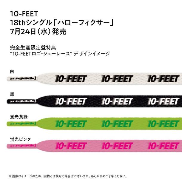 """10-FEETロゴ・シューレース"""