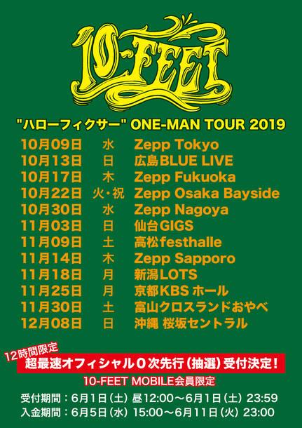 """『10-FEET """"ハローフィクサー"""" ONE-MAN TOUR 2019』"""