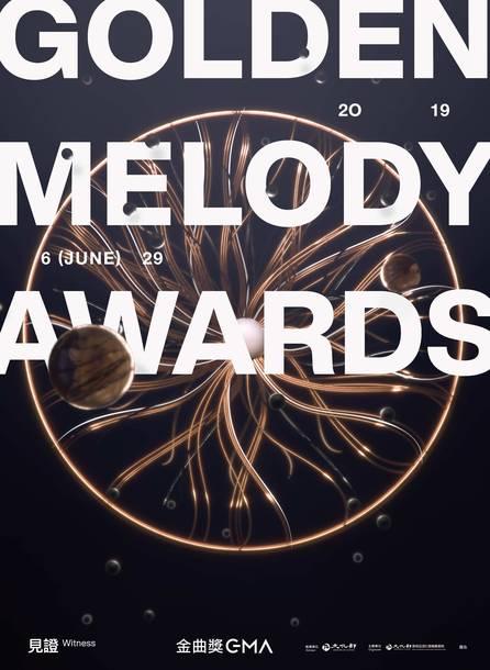 『Golden Music Award 2019』公式ビジュアル