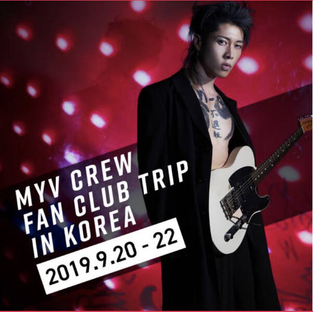 『MYV CREW FAN CLUB TRIP IN KOREA』