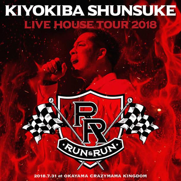 """アルバム『LIVE HOUSE TOUR 2018 """"RUN & RUN"""" 2018.7.31 at 岡山CRAZYMAMA KINGDOM』"""
