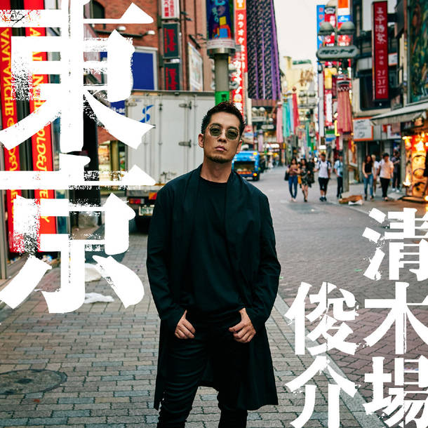 シングル「東京」