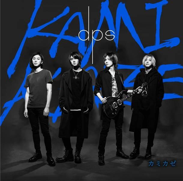 EP『カミカゼ』【通常盤】(CD)