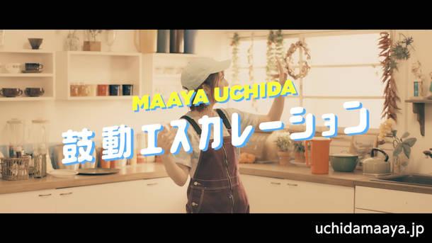 「鼓動エスカレーション」MV