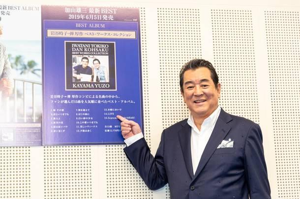 『加山雄三コンサートツアー2019-20  START』