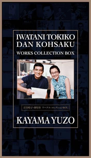 BOX『岩谷時子=弾厚作 ワークス・コレクションBOX』