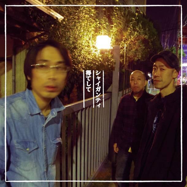 「得てして」収録アルバム『得てして』/シャイガンティ