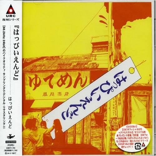 「いらいら」収録アルバム『はっぴいえんど』/はっぴいえんど